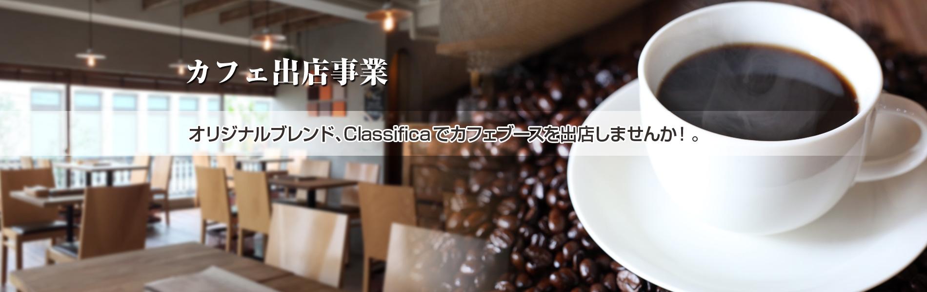 カフェ出店事業 オリジナルブレンドClassificaでカフェブースを出店しませんか!